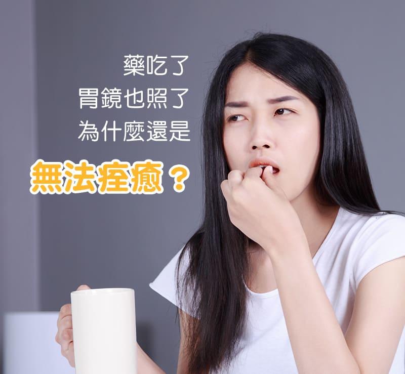 傳統以胃藥緩解胃食道逆流是治標?還是治本?