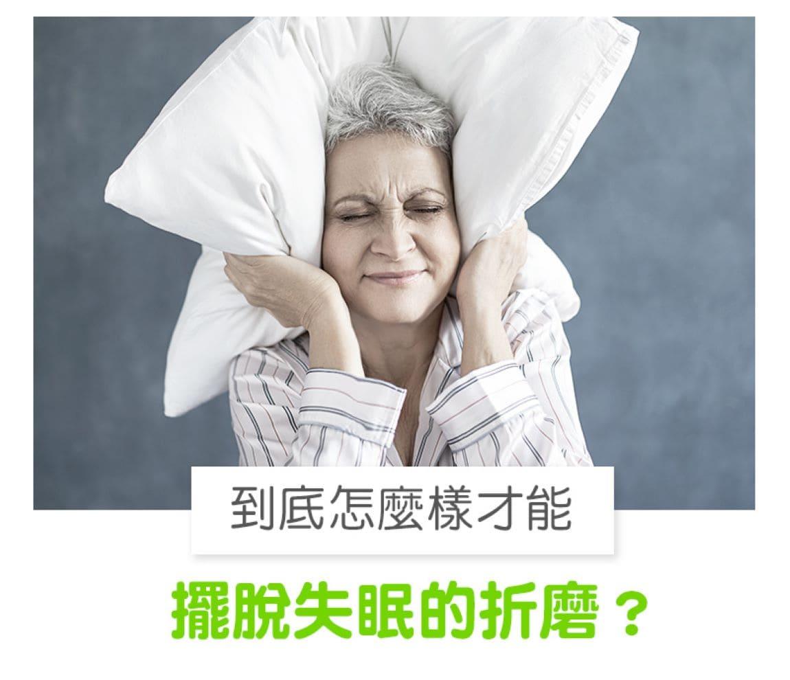 搶救失眠一族的療法