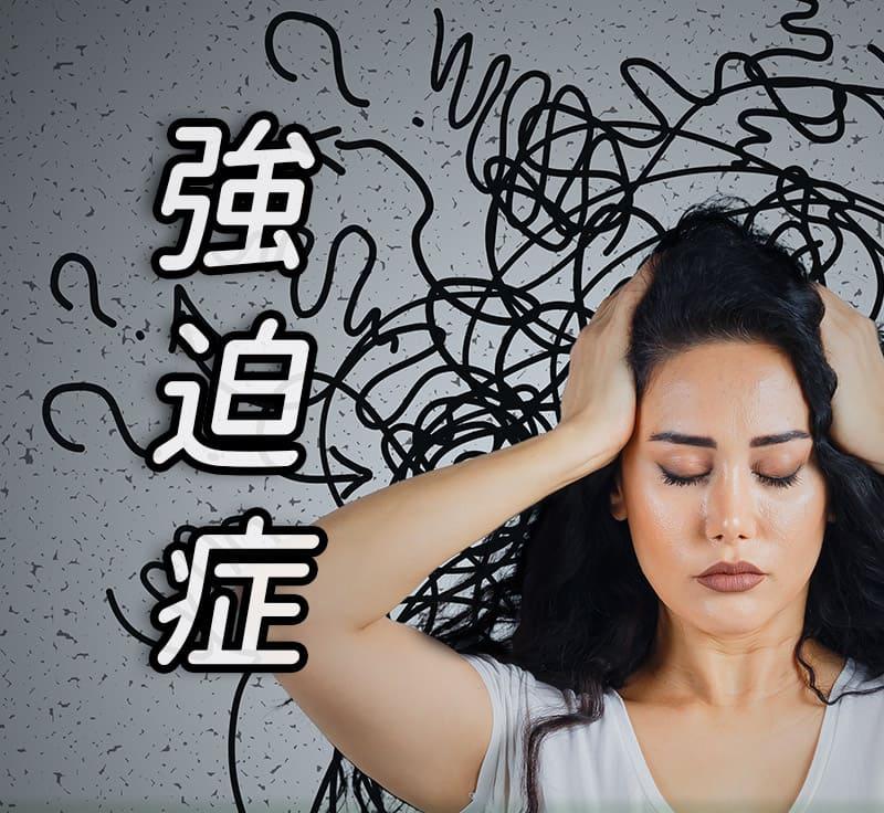 什麼是強迫症?